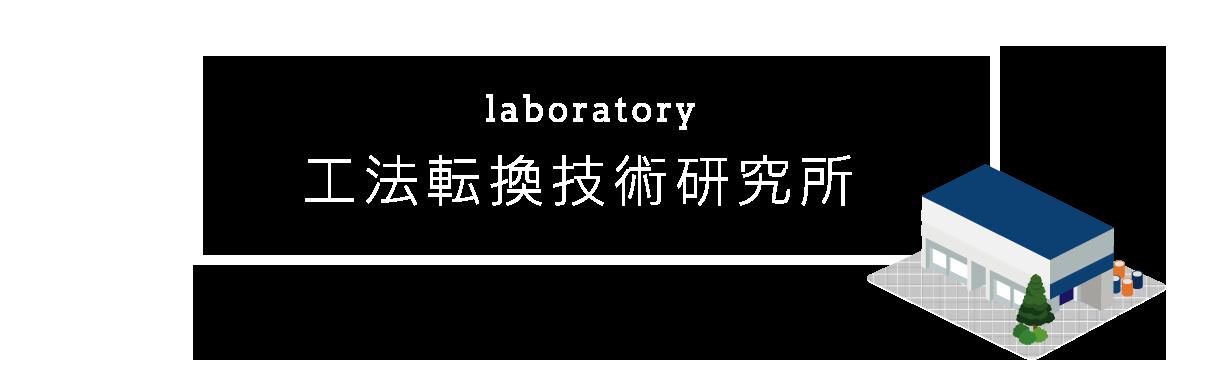 工法転換技術研究所