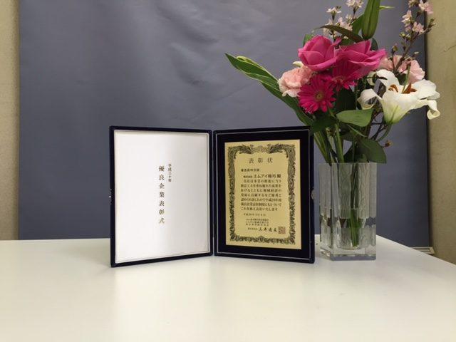 「しんきん協議会」の表彰対象約17000社の中より  優良企業55社の内の1社に当社が選ばれました!!