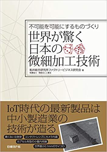 エムアイ精巧のプレス工法が日経BP出版の「世界が驚く日本の微細加工技術」に掲載されました!